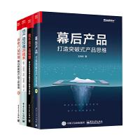 【全4册】商业产品经理+给产品经理讲技术+我不是产品经理+幕后产品 人人都是产品经理产品规划培养战略