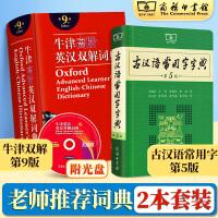 牛津高阶英汉双解大辞典第9版+古代汉语常用字字典第五版 商务印书馆出版社全套3本初中高中生学习工具书