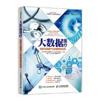 【全新直发】大数据医疗 医院与健康产业的颠覆性变革 [美]劳拉 B. 麦德森(Laura B. Madsen) 978
