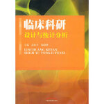 【新书店正版】临床科研设计与统计分析胡良平陶丽新中国中医药出版社9787513206198