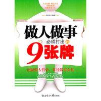 【二手书9成新】做人做事必须打出的9张牌马银春著9787501240753世界知识出版社