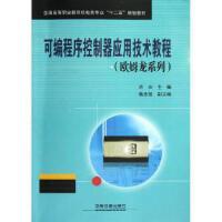 【全新直发】可编程序控制器应用技术教程(欧姆龙系列) 洪应