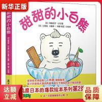 小白熊系列:甜甜的小白熊 江田海 复旦大学出版社 9787309136494