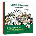 小企鹅观察力培养绘本2册 小企鹅玩游乐园+小企鹅逛百货商店 培养儿童观察力和专注力绘本图书 少儿读物 精装图画书