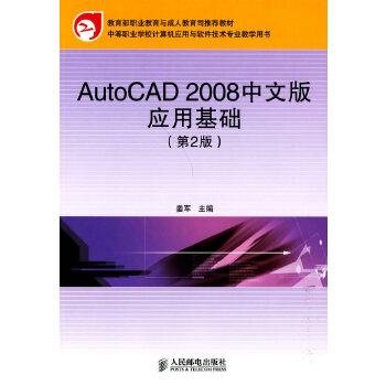AutoCAD 2008中文版应用基础(第2版)