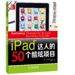 iPad达人的50个酷炫项目