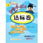 2017秋黄冈小状元达标卷 四年级数学(上)R人教版