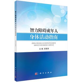 全新正版 智力障碍成年人身体活动指南 吴雪萍 9787030488213 科学出版社缘为书来图书专营店 正版图书