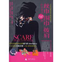 【二手旧书】丝巾围巾披肩时尚系法140例 (法)娜塔莉,刘一梅 广西师范大学出版社