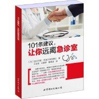 正版现货 101条建议,让你远离急诊室 吉拉尔德・克埃尔泽克博士著 世界图书出版公司