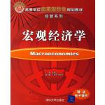 【正版二手书旧书9成新左右】宏观经济学9787302149385