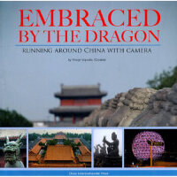 《一个欧洲外交官镜头中的中国》(英) (克罗)何沃德 五洲传播出版社 9787508520674
