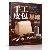 手工皮包基础 [日]高桥创新出版工房 9787530483909 北京科学技术出版社