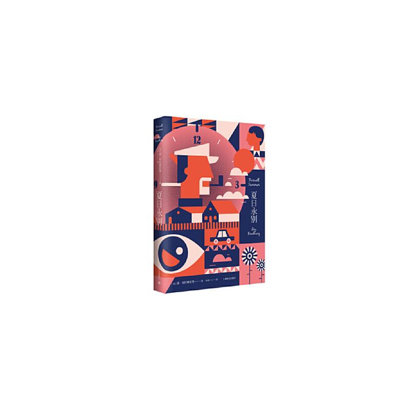 【全新直发】夏日永别/雷.布拉德伯里科幻经典系列 上海译文出版社有限公司 【正版图书】