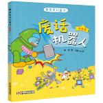 萧袤奇幻童话(注音版)・废话机器人