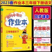 黄冈小状元三年级下语文作业本部编版2020春人教版