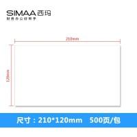 西玛激光凭证纸空白单据会计凭证打印纸空白打印纸 21*12cm SJ501082