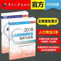 官方正版 2018年初级经济师资格考试教材辅导经济基础知识 人力资源专业知识与实务初级全真模拟测试2018年官方初级经