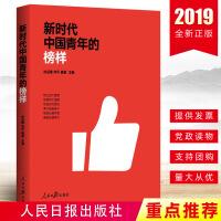 2019正版现货 新时代中国青年的榜样 青年学生和党员干部提升个人修养,增强爱党、爱国意识的书籍