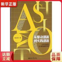 从驱动创新到实践创新――A O 史密斯公司的创新管理 杨东涛 北京大学出版社