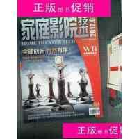 [旧书二手9成新]家庭影院技术2012.1