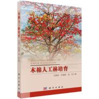 木棉人工林培育 马焕成,伍建榕,高柱 著 科学出版社【正版书】