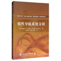 惯性导航系统分析 王国臣、李倩、高伟
