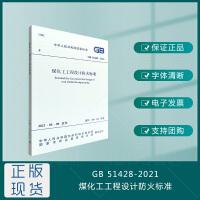 GB51428-2021煤化工工程设计防火标准