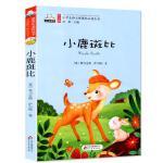 正版小鹿斑比彩图注音小学生语文新课标儿童故事书6-7-8--10岁小学生一二三年级课外阅读书籍