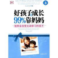 好孩子的成长99%靠妈妈3-培养会自觉主动学习的孩子9787505423992朝华出版社【正版图书,品质无忧】
