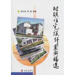 村镇住宅设计系列精选