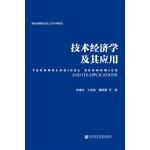 技术经济学及其应用