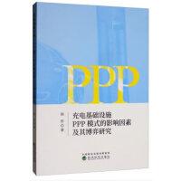 充电基础设施PPP模式的影响因素及其博弈研究