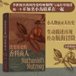 汗青堂丛书088・改变历史的香料商人:小人物撬动大历史