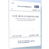 汽车库、修车库、停车场设计防火规范(GB 50067-2014)