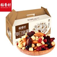 稻香村每日坚果25g*20袋礼盒装坚果仁早餐礼盒蔓越莓干腰果