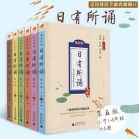 日有所诵1-6年级 全套6册 亲近母语第五版 一二三四五六年级 小学生拼音诵读朗诵教材书籍1-6年级 广西师范大学出版