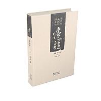 【正版全新直发】边疆 第六卷 [中国]雷平阳 9787570209163 长江文艺出版社