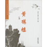 中华历史文化名楼:黄鹤楼李安健,张国保,吴克坚文汇出版社9787501035229