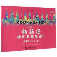 新路径钢琴基础教程1 但昭义 9787103049341 人民音乐出版社
