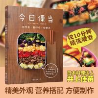 便当 201道便当菜谱 日本料理便当书 烹饪书籍大全菜谱书家常菜大全便当菜谱大全在家吃