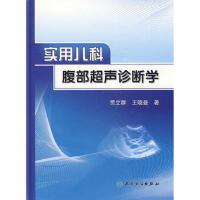 实用儿科腹部超声诊断学 贾立群 9787117116572 人民卫生出版社