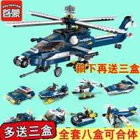 乐高积木直升飞机警察儿童益智力拼装玩具男孩启蒙拼图3-5-6-10岁