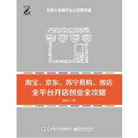 淘宝、京东、苏宁易购、微店,全平台开店创业全攻略(电子书)
