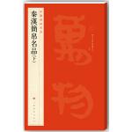 中国碑帖名品・秦汉简帛名品(下)