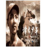 电影连环画-烽火少年