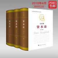 资本论(普及版)(1-3卷)