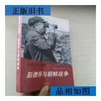 【二手旧书9成新】北纬三十八度线――彭德怀与朝鲜战争 杨凤安
