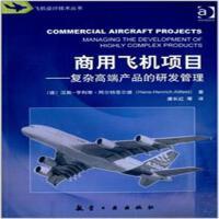 商用飞机项目-复杂高端产品的研发管理( 货号:751650164)