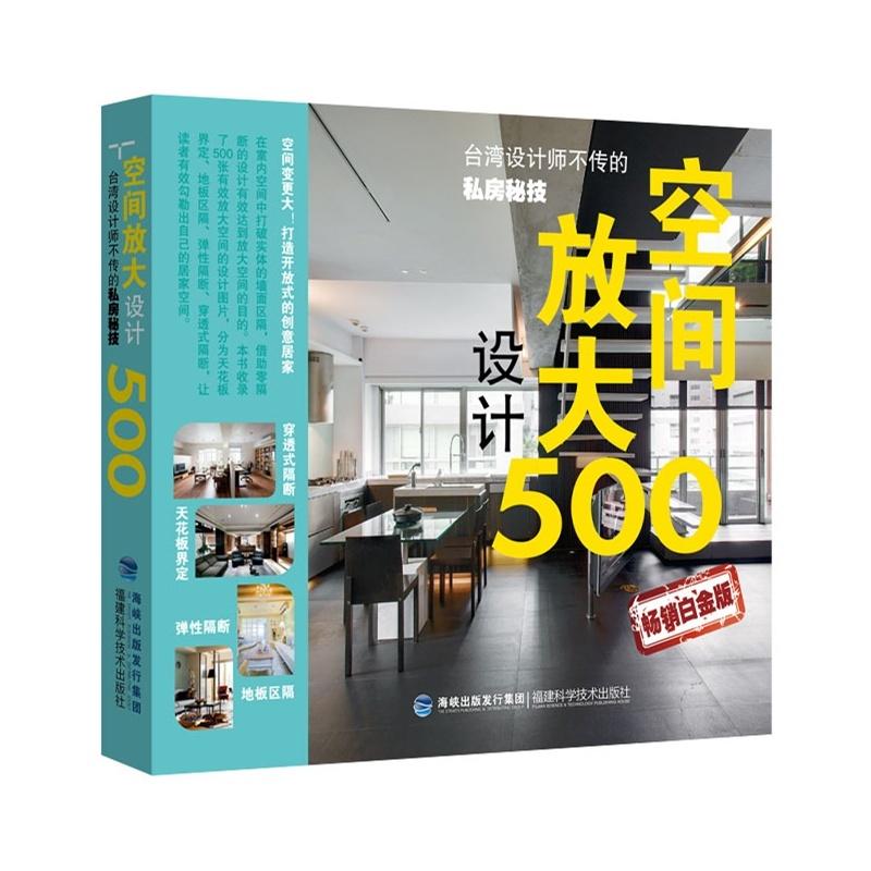 室内设计教程 家庭家居装修家装设计效果 室内装潢教材